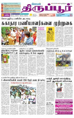 Tirupur-Coimbatore Supplement