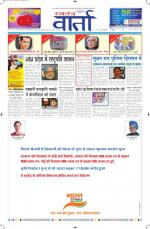 01-03-2014 Hindi - Read on ipad, iphone, smart phone and tablets.