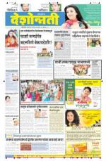 2nd Mar Jalgaon - Read on ipad, iphone, smart phone and tablets.