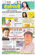 2nd Mar Nanded - Read on ipad, iphone, smart phone and tablets.