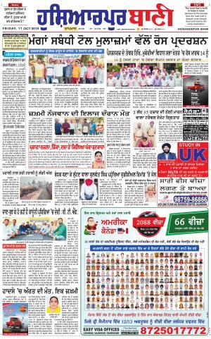 Hoshiarpur Bani