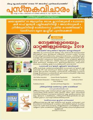Pusthakavicharam Oct 2019
