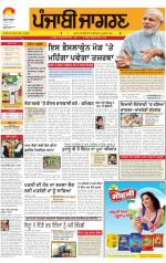 Sangrur\Barnala  : Punjabi jagran News : 2nd March 2014 - Read on ipad, iphone, smart phone and tablets.