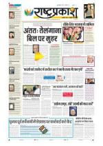 2nd Mar Rashtraprakash - Read on ipad, iphone, smart phone and tablets.