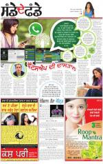 Supplement  : Punjabi jagran News : 2nd March 2014 - Read on ipad, iphone, smart phone and tablets.