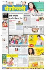 2nd Mar Amravati - Read on ipad, iphone, smart phone and tablets.