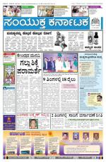 March 2, 2014, Hubli - Read on ipad, iphone, smart phone and tablets.