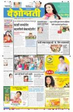 2nd Mar Chandrapur - Read on ipad, iphone, smart phone and tablets.