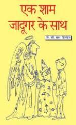 Ek Sham Jadugar Ke Sath - Read on ipad, iphone, smart phone and tablets.
