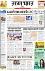 ratnagiri - Read on ipad, iphone, smart phone and tablets.