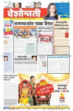 3rd Mar Hingoli Parbhani - Read on ipad, iphone, smart phone and tablets.