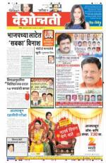 3rd Mar Nanded - Read on ipad, iphone, smart phone and tablets.