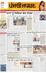 Amritsar   : Punjabi jagran News : 3rd March 2014 - Read on ipad, iphone, smart phone and tablets.