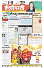 3rd Mar Nagpur - Read on ipad, iphone, smart phone and tablets.