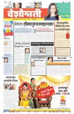 3rd Mar Amravati - Read on ipad, iphone, smart phone and tablets.