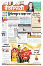 3rd Mar Akola - Read on ipad, iphone, smart phone and tablets.