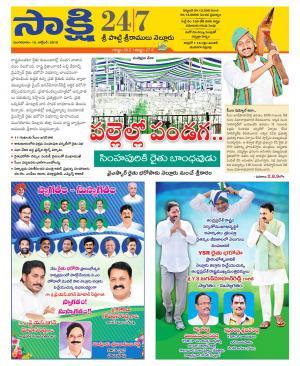 SPSR Nellore District
