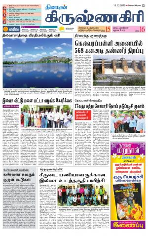 Krishnagiri-Salem Supplement