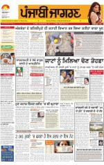 Ludhiana   : Punjabi jagran News : 3rd March 2014 - Read on ipad, iphone, smart phone and tablets.