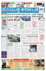 March 3, 2014, Hubli - Read on ipad, iphone, smart phone and tablets.