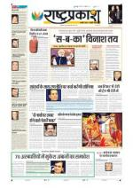 3rd Mar Rashtraprakash - Read on ipad, iphone, smart phone and tablets.