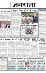 Jansatta, Hindi, 03/03/2014 - Read on ipad, iphone, smart phone and tablets.