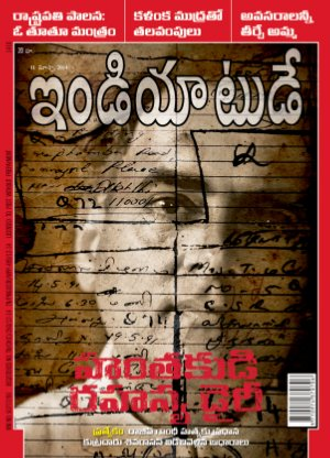 India Today Telugu-11th March 2014 - Read on ipad, iphone, smart phone and tablets.