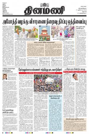 Dinamani - Bangalore