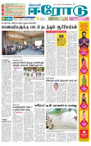 Erode-Coimbatore Supplement