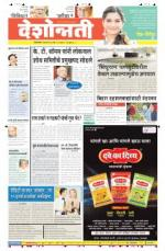 4th Mar Jalgaon - Read on ipad, iphone, smart phone and tablets.