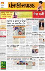 Moga/Faridkot/Muktsar   : Punjabi jagran News : 4th March 2014 - Read on ipad, iphone, smart phone and tablets.
