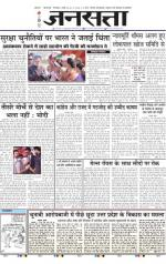 Jansatta, Hindi, 04/03/2014 - Read on ipad, iphone, smart phone and tablets.