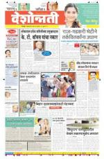 4th Mar Nagpur - Read on ipad, iphone, smart phone and tablets.