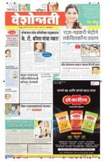 4th Mar Amravati - Read on ipad, iphone, smart phone and tablets.