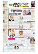 4th Mar Rashtraprakash - Read on ipad, iphone, smart phone and tablets.