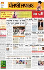 Jalandhar   : Punjabi jagran News : 4th March 2014 - Read on ipad, iphone, smart phone and tablets.
