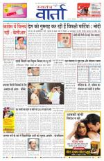 04-03-2014 Hindi - Read on ipad, iphone, smart phone and tablets.