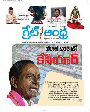Great Andhra Epaper