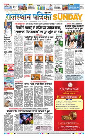 Rajasthan Patrika Coimbatore