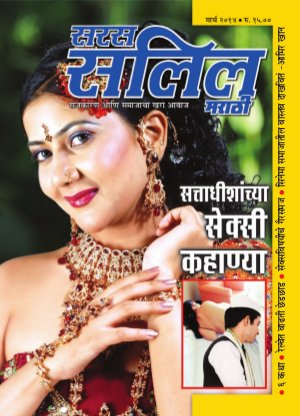 Desi sex stories in marathi