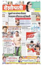 5th Mar Nanded - Read on ipad, iphone, smart phone and tablets.