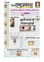 5th Mar Rashtraprakash - Read on ipad, iphone, smart phone and tablets.