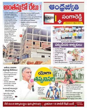 Sangareddy District