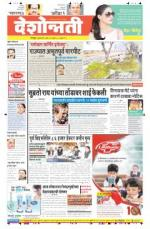 5th Mar Nagpur - Read on ipad, iphone, smart phone and tablets.