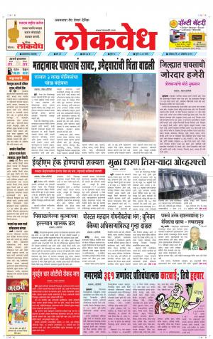 Daily Lokvedh