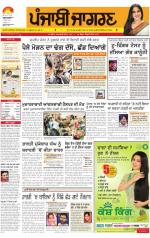Moga/Faridkot/Muktsar : Punjabi jagran News : 5th March 2014 - Read on ipad, iphone, smart phone and tablets.