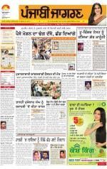 Bathinda : Punjabi jagran News : 5th March 2014 - Read on ipad, iphone, smart phone and tablets.