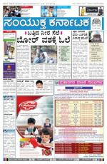 March 5, 2014, Hubli - Read on ipad, iphone, smart phone and tablets.
