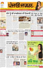 Amritsar  : Punjabi jagran News : 5th March 2014 - Read on ipad, iphone, smart phone and tablets.