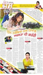 Supplement  : Punjabi jagran News : 5th March 2014 - Read on ipad, iphone, smart phone and tablets.